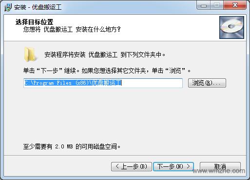 优盘搬运工软件截图