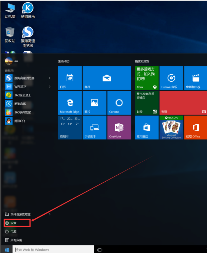 Win10恢复到原始状态的设置操作