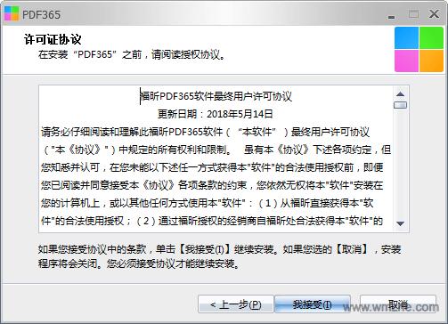 PDF365软件截图