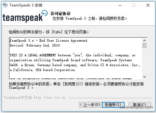 TeamSpeak32位软件截图