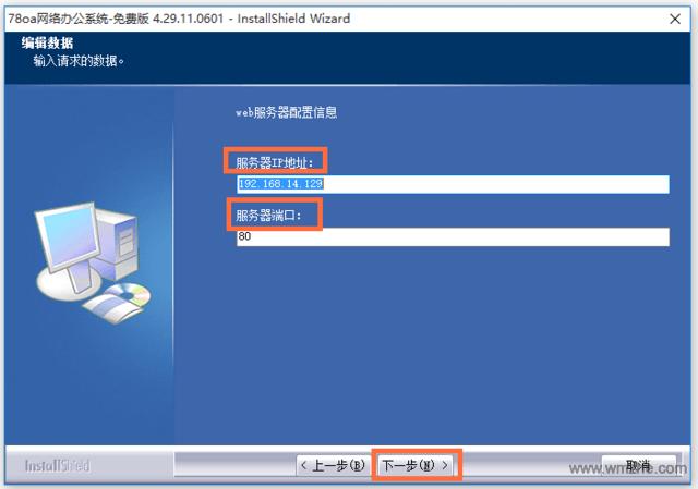 78OA办公系统软件截图