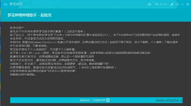 夢花助手軟件截圖