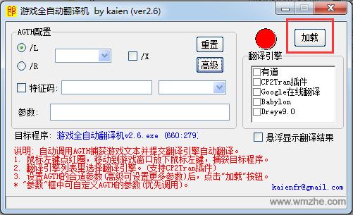 游戏全自动翻译机软件截图