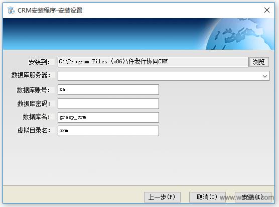 任我行协同crm软件截图