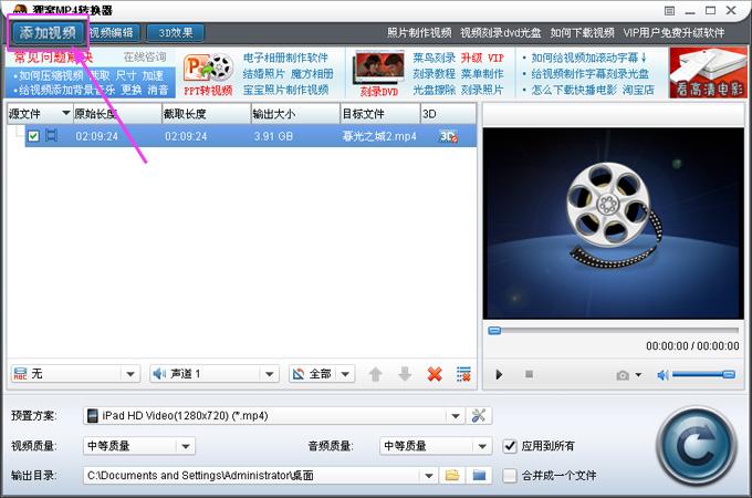 图文教学之将AVI视频转成MP4格式,方法奉上