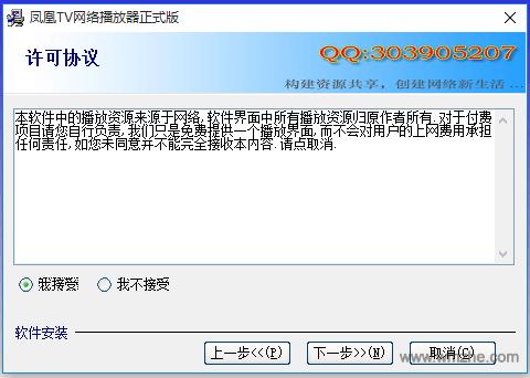 凤凰TV网络播放器软件截图