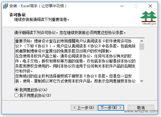 Excel高手(Excel增強輔助工具)軟件截圖