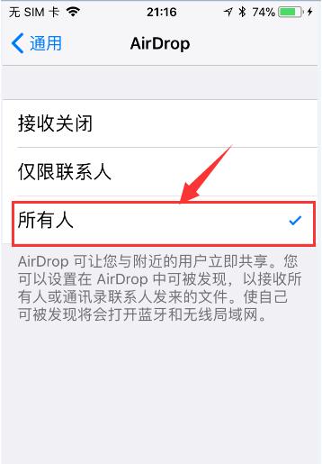 ios功能AirDrop怎么用?文件传输so easy