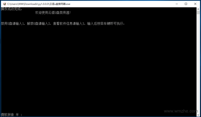 云涯U盘禁用器软件截图