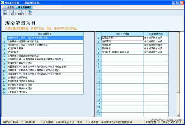 财务王软件截图