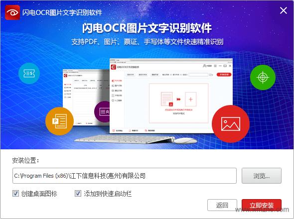 闪电OCR图片文字识别软件软件截图