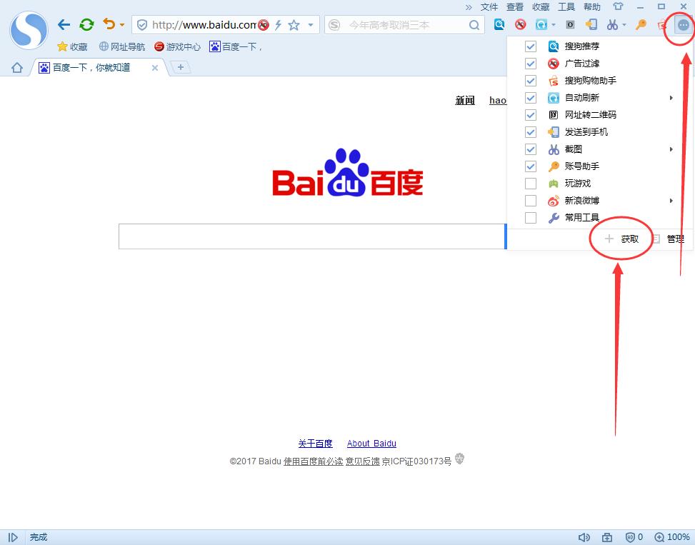 搜狗浏览器翻译外语网页功能的使用技巧