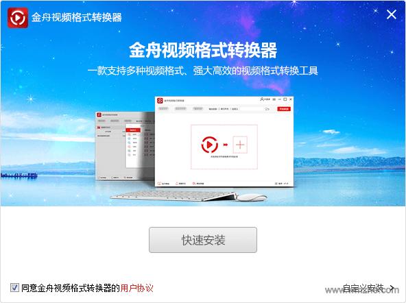 金舟视频格式转换器软件截图
