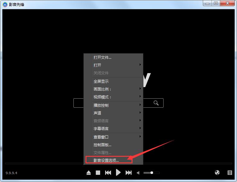 影音先锋清晰度怎么设置,影音先锋调整清晰度的方法