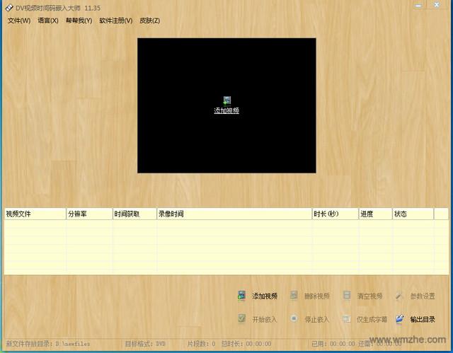 DV时间码嵌入大师软件截图