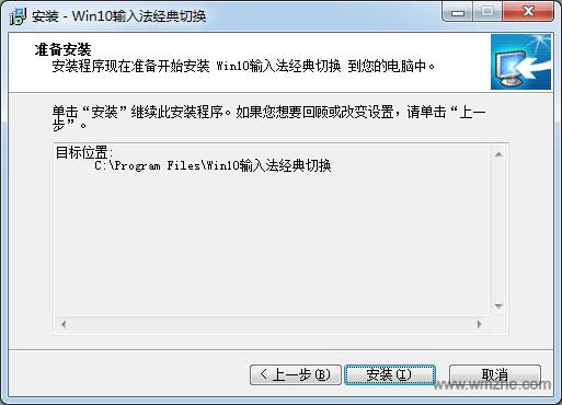 Win10输入法经典切换软件截图