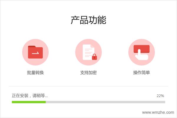 嗨格式PDF转Word转换器软件截图