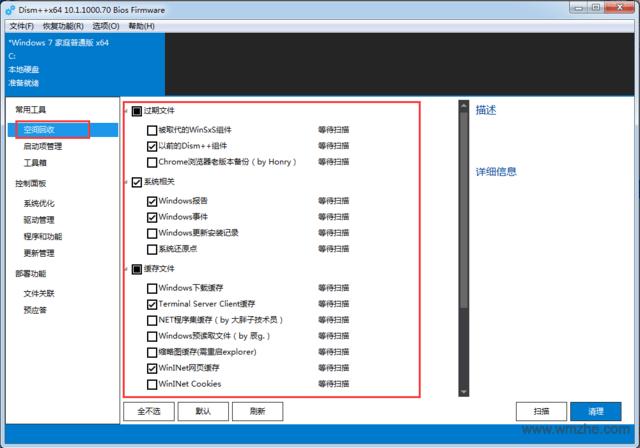 Dism++软件截图