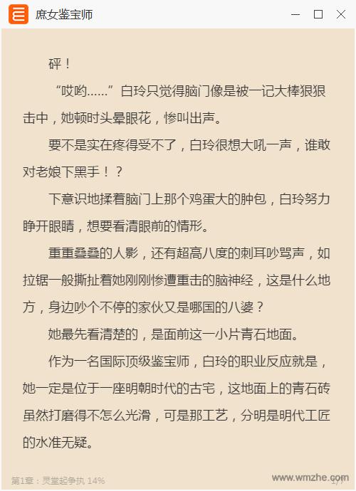 米看小说软件截图