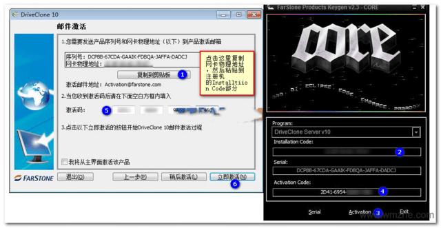 FarStone DriveClone软件截图
