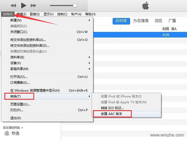 iTunes软件截图