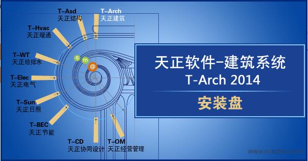 天正建筑TArch软件截图