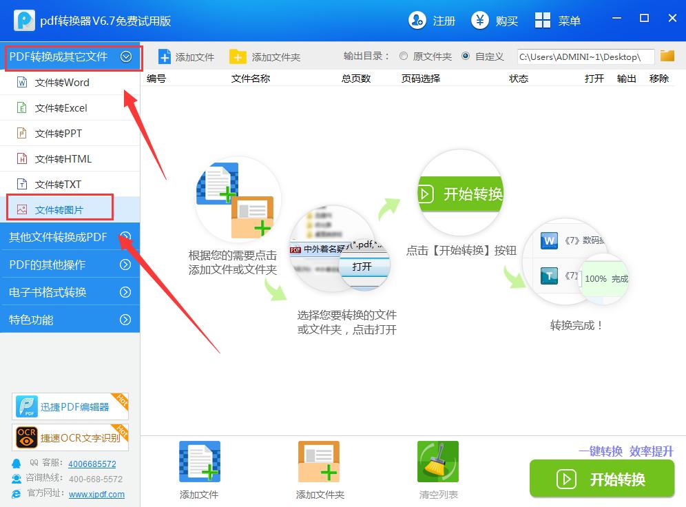 迅捷pdf转换器功能使用:把pdf文件转换成图片格式