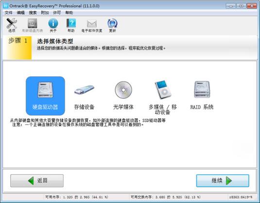 数据误删不用怕!EasyRecovery 硬盘数据恢复软件帮您恢复数据