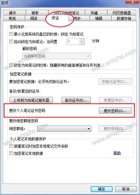 为知笔记怎么修改证书密码,为知笔记修改证书密码的方法