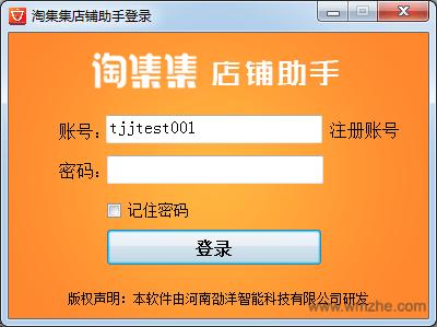 淘集集店铺助手软件截图