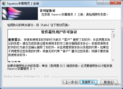 sayatoo软件截图
