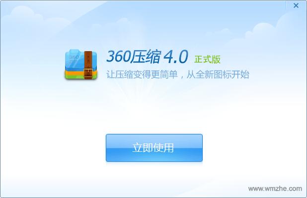 360压缩软件截图