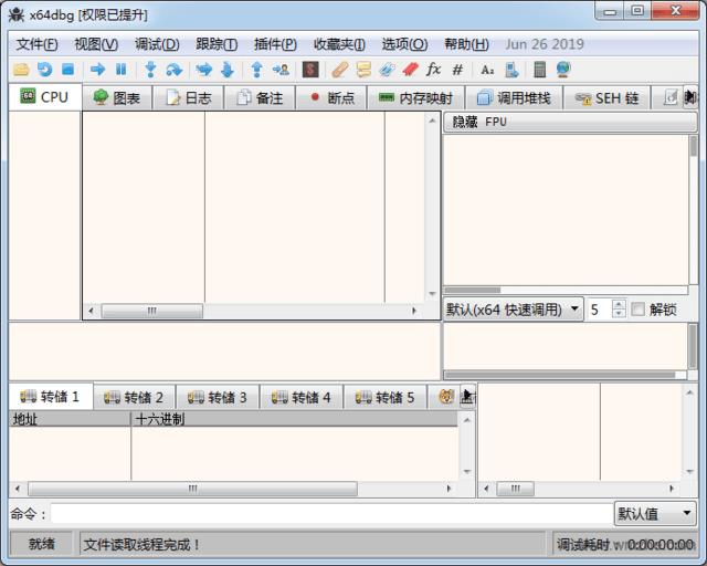 x64dbg软件截图