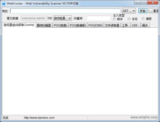 WebCruiser软件截图