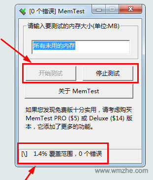MemTest Version软件截图