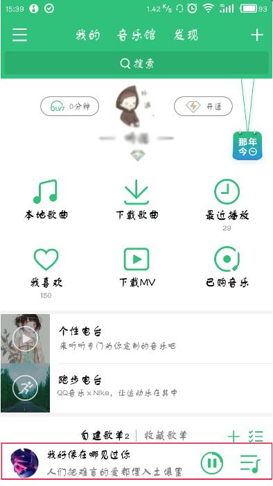 手机QQ音乐中发表听歌感悟的方法介绍