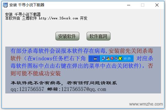 千寻小说下载器软件截图