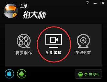 拍大师储存视频文件的默认路径介绍