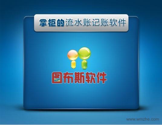 掌柜的流水账记账财务软件软件截图