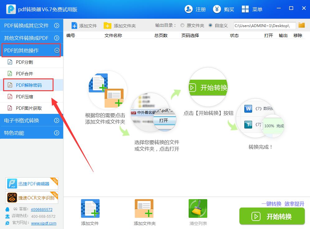 迅捷pdf转换器轻松破解pdf文档密码的方法详解