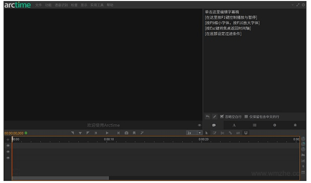Arctime字幕软件软件截图