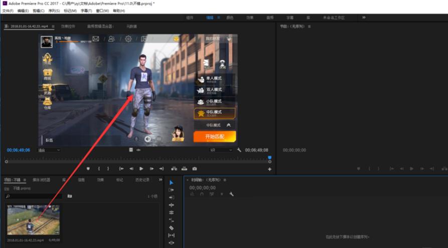 如何混剪拼接小视频?试试用Premiere