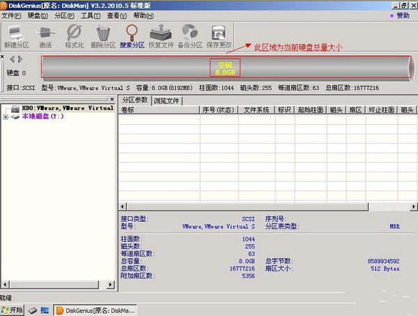 Diskgenius磁盘管理及数据恢复软件怎么操作?Diskgenius使用图文教程