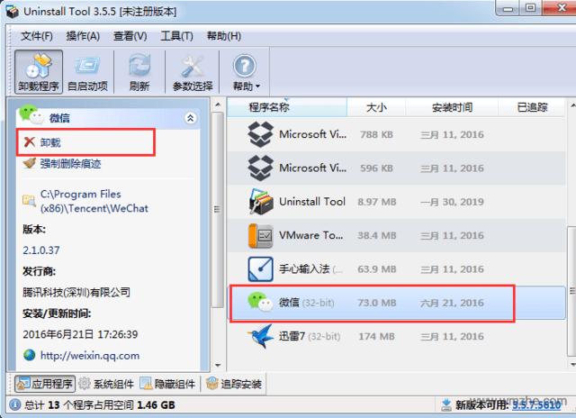 Uninstall Tool软件截图