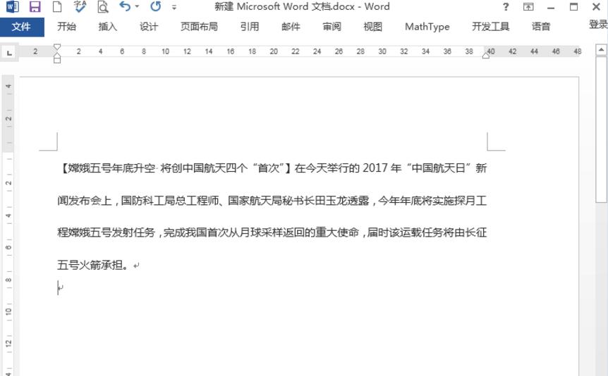 快速合并多个Word文档,试试这方法
