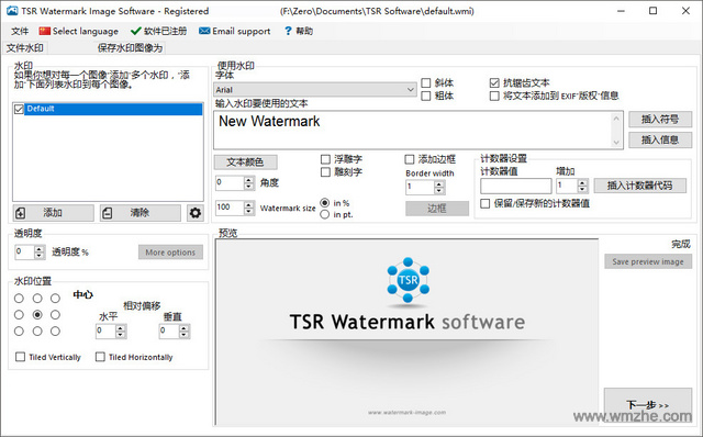 TSR Watermark Image软件截图