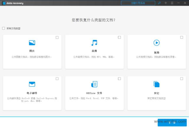 Wondershare Data Recovery软件截图