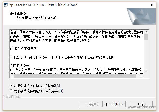 惠普m1005打印机驱动软件截图