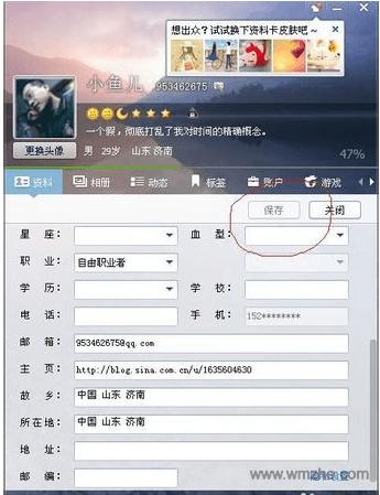 qq2013軟件截圖
