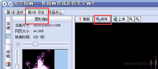 图像转换成文字工具 pictxt软件截图